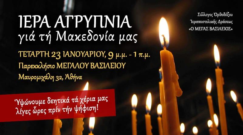 iera agrypnia gia thn makedonia 01