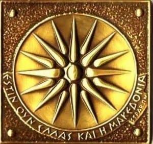 makedonikos hlios 02