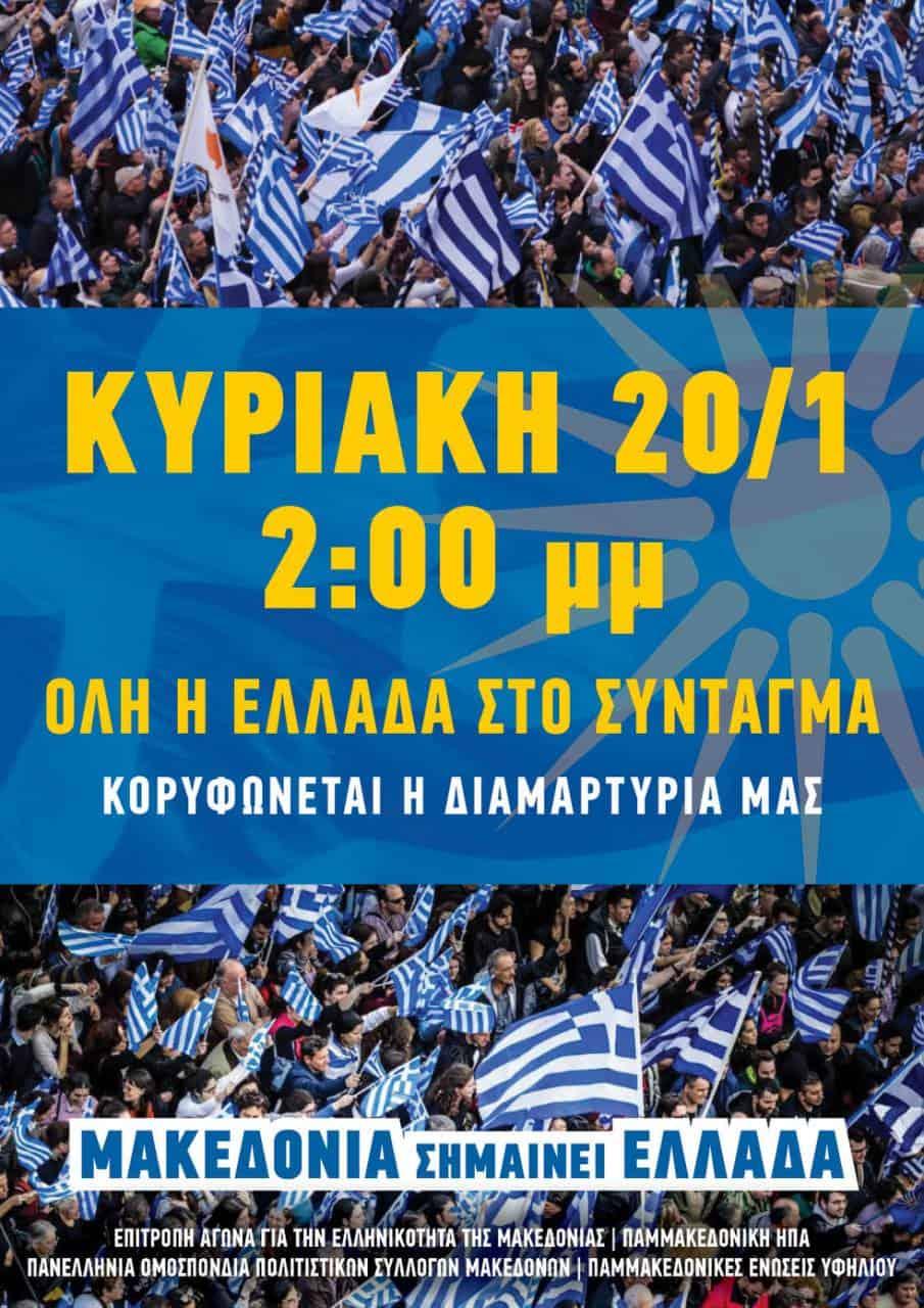 syllalhthrio gia thn makedonia athhna ianoyarios 2019 01
