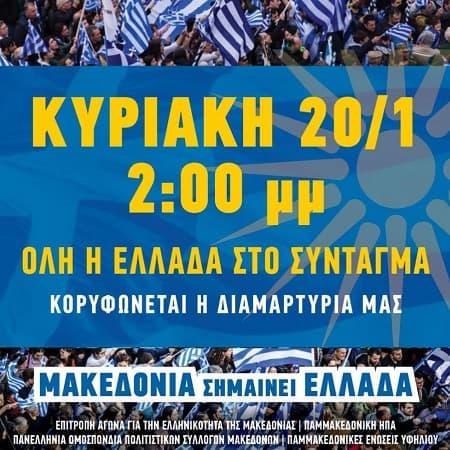 Αποτέλεσμα εικόνας για συλλαλητηριο για μακεδονια 2019