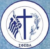 sfeva logo 01