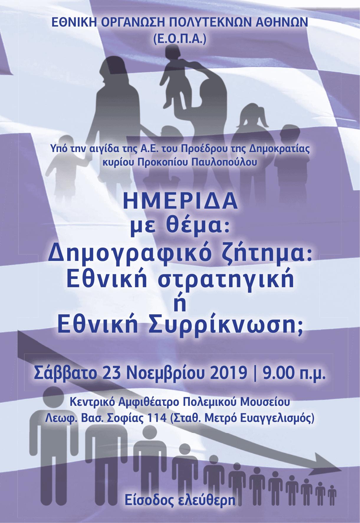 theologiko synedrio 2019 03