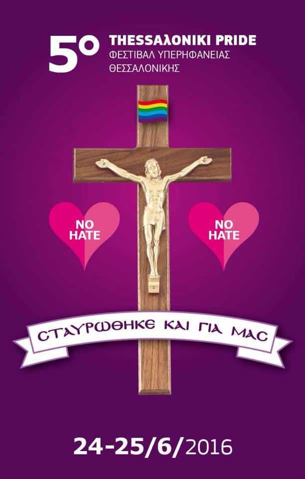 guy pride thessalonikh 01