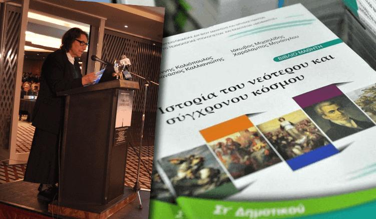 Αποτέλεσμα εικόνας για Μαρία Μαντουβάλου: Η διαστρέβλωση της Ελληνικής Ιστορίας στη Σύγχρονη Παιδεία [Ξενοδοχείο Caravel, 9 Φεβρουαρίου 2020]