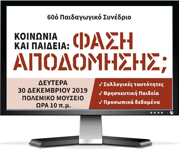 56 paidagogiko sinedrio tv