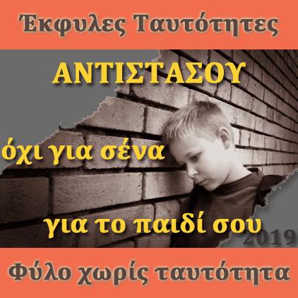 ekfyles taytothtes diavoyleysh 03.1