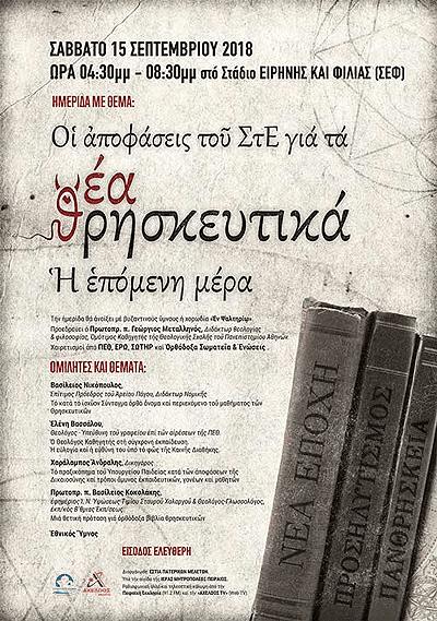 Είναι ο παλαιότερος κώδικας που περιέχει πλήρες το κείμενο της Καινής Διαθήκης, ενώ τα.